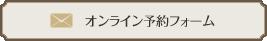 オンライン予約フォーム