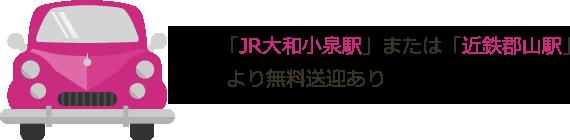 「JR大和小泉駅」または「近鉄郡山駅」より無料送迎あり